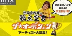 写真:神谷幸枝の独立宣言 ザ★オーディションがすみやグッディ本店で開催されます!|本店