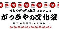 写真:がっきやの文化祭情報!ぷっぷると写真を撮ろう!|おとサロン静岡呉服町