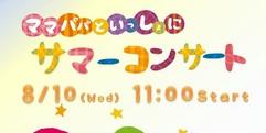 写真:8/10(水)ベビーカーコンサートを開催します|おとサロン静岡呉服町
