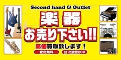 写真:【静岡で楽器の買取なら】中古楽器 高価買取実施中!すみやグッディ 本店