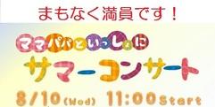 写真:まもなく満員!8/10(水)ママ・パパといっしょにベビーカーコンサート|おとサロン静岡呉服町