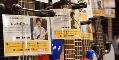写真:ギター売り場の教室POPがリニューアル!|おとサロン静岡呉服町