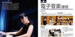 写真:浜松学芸高校 音楽・電子音楽課程 進学ガイダンス&演奏クリニック開催!|本店