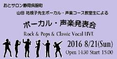 写真:【ボーカル・声楽教室】8/21(日)ボーカル&声楽発表会開催します!|おとサロン静岡呉服町