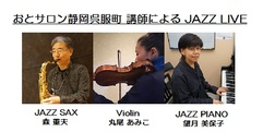 写真:9/3(Sat)SAX&VIOLIN&PIANO JAZZ LIVE!|おとサロン静岡呉服町