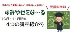 写真:10~11月すみやゼミな~る開催いたします!|おとサロン静岡呉服町