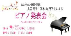 写真:9/25(日)鳥居高子・髙木絢門下生によるピアノ発表会|おとサロン静岡呉服町