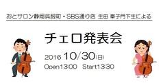 写真:10/30(日)チェロ発表会|おとサロン静岡呉服町