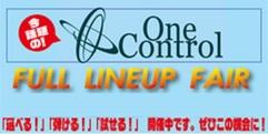 写真:「ONE CONTROL」エフェクター FULL LINEUP FAIR | 本店