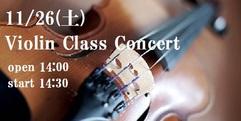 写真:11/26(土)バイオリン発表会開催!|おとサロン静岡呉服町