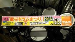 写真:電子ドラム祭り開催中!お得なプレゼントあります。|本店