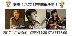 写真:明日!(1/14Sat)開催ですっ!!新春JAZZ LIVE|おとサロン静岡呉服町