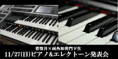 写真:11/27(日)菅聖月・両角和世門下生によるピアノ&エレクトーン発表会|おとサロン静岡呉服町