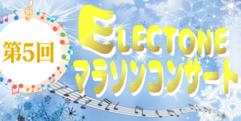 写真:【12/4】第5回エレクトーンマラソンコンサート参加者募集!|本店