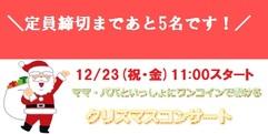 写真:12/23(祝・金)ママ・パパといっしょにクリスマスコンサート定員締切間近です!|おとサロン静岡呉服町