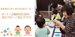 写真:親子でふれあいあそび♪0・1・2歳児のための音楽レッスン!おとべびー・おとクラブご案内 おとサロン静岡呉服町