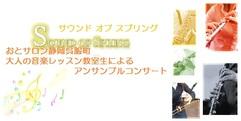 写真:2/12(日)大人の音楽レッスン生によるアンサンブルコンサート