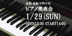 写真:1/29(日)丸尾真紀子門下生ピアノ発表会|おとサロン静岡呉服町