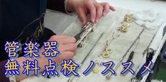 写真:管楽器リペア、無料点検がオススメ!|本店