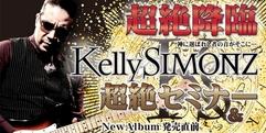 写真:いよいよ開催間近!Kelly SIMONZ「超絶ギターセミナー&スペシャルライブ」|本店