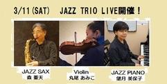 写真:1,000円でJAZZ TRIO LIVE。3/11(土)開催します。|おとサロン静岡呉服町