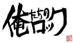 写真:ギター発表会『俺たちのロック』TEAM HASEGWA開催します!|おとサロン静岡呉服町