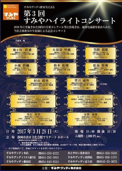 第3回ハイライトコンサートA4.jpg
