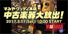 写真:中古楽器大放出!はじまりました~っエフェクタ BOSS 「DS-1」「FZ-3」中古楽器|本店