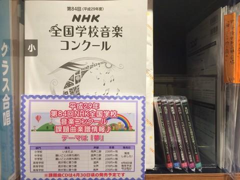 NHKコンクール楽譜.JPG