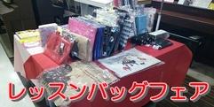 写真:レッスンがもっと楽しくなるレッスンバッグ取り揃えました!|本店