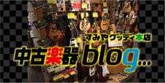 写真:  静岡で中古ギターを買うなら楽器店の当店が安心!中古楽器入荷情報!!|本店