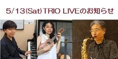 写真:いよいよ開催間近!5/13(Sat)第6回ジャズライブ TRIO LIVE開催!|おとサロン静岡呉服町