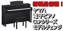 写真:電子ピアノクラビノーバ『CLP600シリーズ』発売決定!|本店