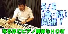 写真:ゴールデンウイークは静岡の呉服町こどもゼミな~るへ!なるほど!ピアノ解体SHOW開催。|本店