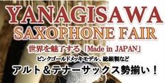 写真:響きと鳴りが違う!「ヤナギサワ サックス フェア」最終日 開催中!|本店