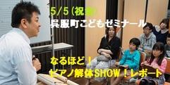 写真:こどもの日5/5(金)。呉服町こどもゼミな~る「なるほど!ピアノ解体SHOW!」レポート!|おとサロン静岡呉服町