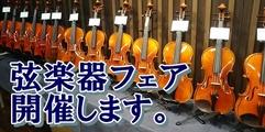 写真:弦楽器フェア開催中です!! 本店