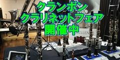 写真: 「クランポン クラリネットフェア」静岡で開催中!|本店