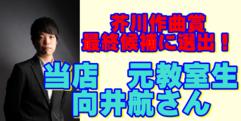 写真:当店の元生徒様 向井航さん 芥川作曲賞の最終候補に!|本店