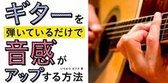写真:必要なのは「相対音感」!『ギターを弾いているだけで音感がアップする方法』|本店