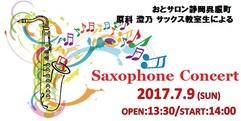 写真:7/9(日)原科 澄乃サックス教室生による『Saxophone Concert』|おとサロン静岡呉服町