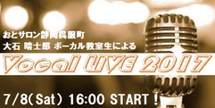 写真:7/8(Sat)大石晴士郎ボーカル教室生による『VOCAL LIVE!2017』|おとサロン静岡呉服町
