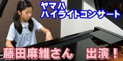 写真:ヤマハ・ハイライト・コンサートに当教室から藤田麻維さん出演|おとサロン静岡呉服町