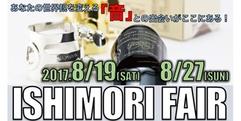 写真:               8/27(日)最終日です・・石森管楽器サックスフェア 開催中|本店