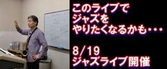 写真:8/19は恒例の「JAZZ LIVE」開催!「おれんじホール」へ急げ!|おとサロン静岡呉服町