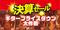 写真:決算処分セール「ギタープライスダウン大作戦」進行中! | 本店
