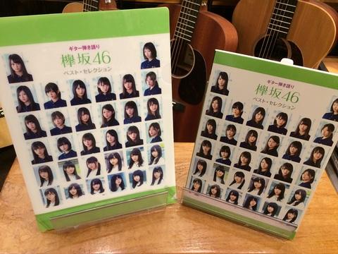 欅坂46.JPG