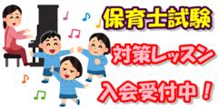 写真:【静岡 保育士試験対策レッスン】あなたの夢を応援!│おとサロン呉服町