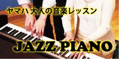 写真:【静岡 ジャズピアノ】 憧れのジャズピアノに挑戦!ヤマハ大人の「ジャズピアノ」コース|おとサロン静岡呉服町