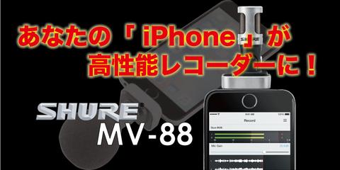AG_SHURE_MV88_00.jpg